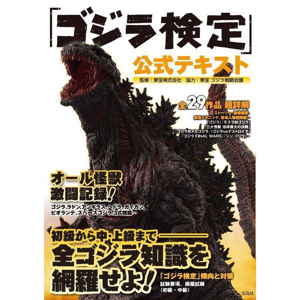 「ゴジラ検定」公式テキスト ~ゴジラシリーズ全作品徹底解析! [単行本]