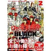 はたらく細胞BLACK 2(モーニングKC) [コミック]