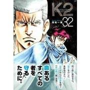 K2 32(イブニングKC) [コミック]