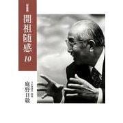 開祖随感 10 新装版 1994年~1996年 [単行本]
