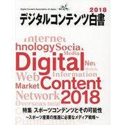 デジタルコンテンツ白書〈2018〉 [単行本]