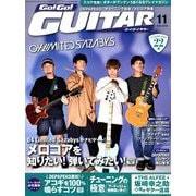 Go ! Go ! GUITAR (ギター) 2018年 11月号 [雑誌]