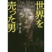 世界を売った男 (文春文庫) [文庫]