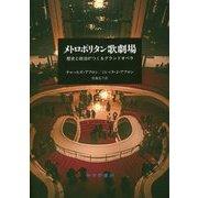 メトロポリタン歌劇場―歴史と政治がつくるグランドオペラ [単行本]