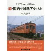 続・関西の国鉄アルバム-1970年代~80年代 [単行本]