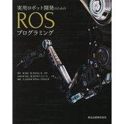 実用ロボット開発のためのROSプログラミング [単行本]