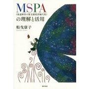 MSPA(発達障害の要支援度評価尺度)の理解と活用 [単行本]