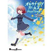 オルタナティブガールズ-First Step!(電撃コミックス EX 262-1) [コミック]