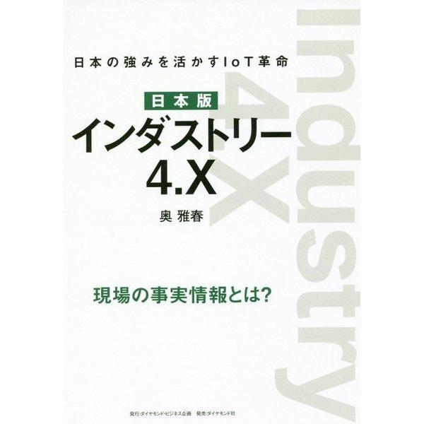 日本版 インダストリー4.X―日本の強みを活かすIoT革命 [単行本]