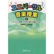 ユニバーサル音楽授業〈2〉スパッと効果!どの子も歌う支援スキル [単行本]