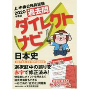 上・中級公務員試験 過去問ダイレクトナビ〈2〉日本史〈2020年度版〉 [単行本]