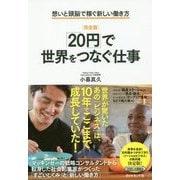 完全版 「20円」で世界をつなぐ仕事―想いと頭脳で稼ぐ新しい働き方 [単行本]