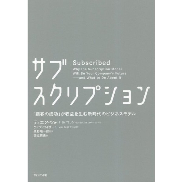 サブスクリプション―「顧客の成功」が収益を生む新時代のビジネスモデル [単行本]