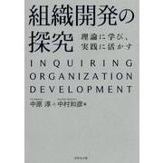 組織開発の探究―理論に学び、実践に活かす [単行本]