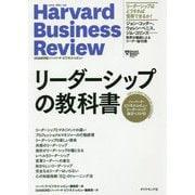 リーダーシップの教科書―ハーバード・ビジネス・レビューリーダーシップ論文ベスト10 [単行本]