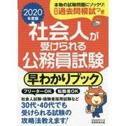 社会人が受けられる公務員試験早わかりブック〈2020年度版〉 [単行本]