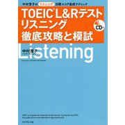 CD付 TOEIC L&Rテスト リスニング徹底攻略と模試―中村澄子のリスニング目標スコア達成テクニック [単行本]