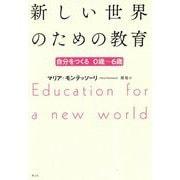 新しい世界のための教育―自分をつくる 0歳~6歳 新版 [単行本]