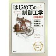 はじめての制御工学 改訂第2版 [単行本]