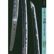 もっと知りたい刀剣―名刀・刀装具・刀剣書(アート・ビギナーズ・コレクション) [単行本]