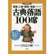 愛蔵版 古典落語100席―滑稽・人情・艶笑・怪談… [単行本]