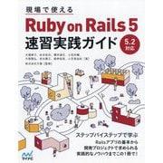 現場で使えるRuby on Rails 5 速習実践ガイド―5.2対応 [単行本]