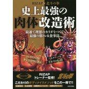 RIZAP×北斗の拳 史上最強の肉体改造術 [単行本]