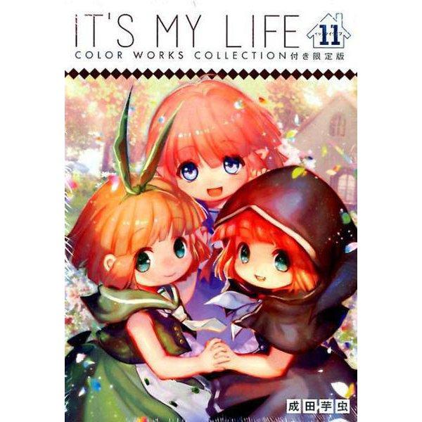 IT'S MY LIFE 11 カラーワークスコレクション限定版(裏少年サンデーコミックス)