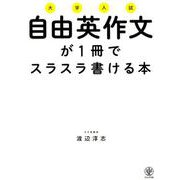 大学入試自由英作文が1冊でスラスラ書ける本 [単行本]