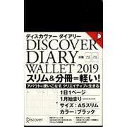 ディスカヴァー トゥエンティワン ディスカヴァーダイアリー ウォレット DISCOVER DIARY WALLET〈2019〉手帳 デイリー A5 スリム 2分冊 ブラック 2019年1月始まり [単行本]