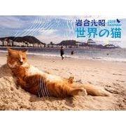 世界の猫カレンダー 2019 [ムックその他]