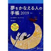 夢をかなえる人の手帳 blue〈2019〉 [単行本]