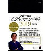 小宮一慶のビジネスマン手帳〈2019〉 [単行本]