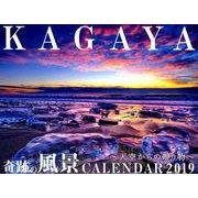 KAGAYA奇跡の風景CALENDAR 2019 [単行本]