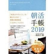 朝活手帳〈2019〉 [単行本]