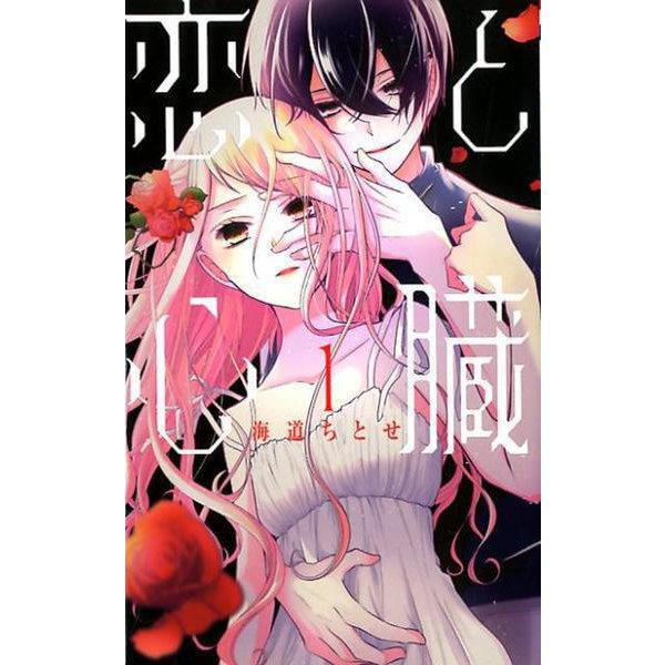 恋と心臓 1 [コミック]