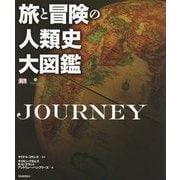 旅と冒険の人類史大図鑑 [図鑑]