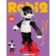 週刊 ロビ2 Robi2 全国 65号 [雑誌]