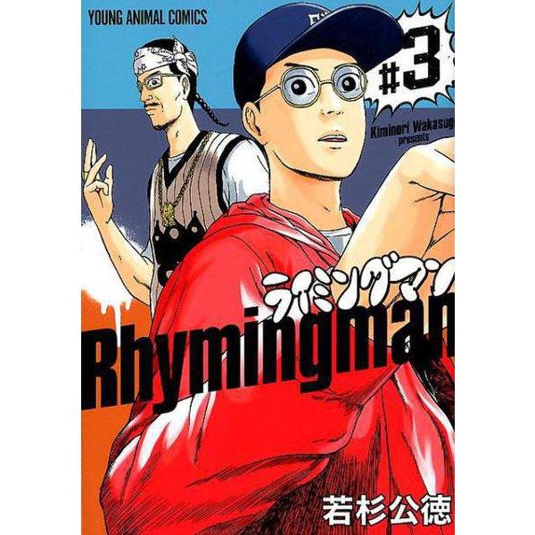 ライミングマン 3 (ヤングアニマルコミックス) [コミック]