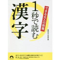 できる大人の教養 1秒で読む漢字 (青春文庫) [文庫]