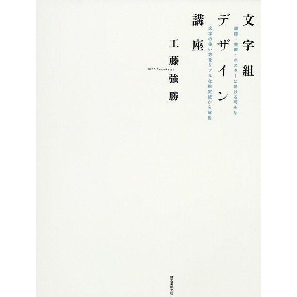 文字組デザイン講座-雑誌・書籍・ポスターにおける巧みな文字の使い方をリアルな指定紙から解説 [単行本]