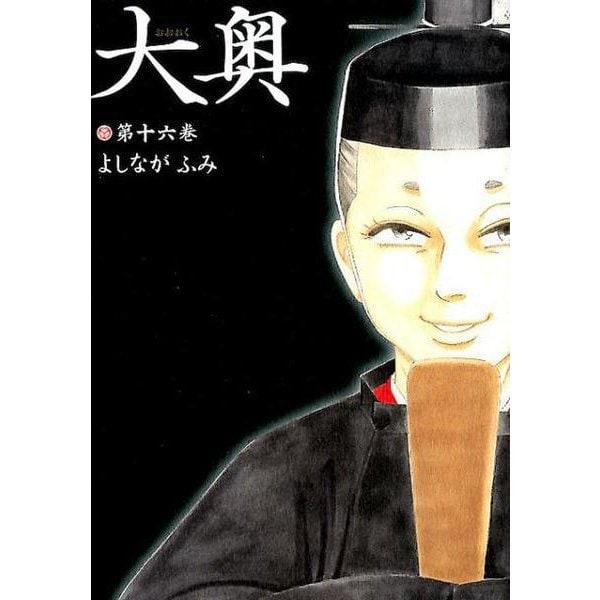 大奥 16 (ヤングアニマルコミックス) [コミック]