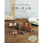 ドールのための可愛い革小物-20~28.5cmのドールにあう靴やバッグなどミニチュアサイズの21レシピ [単行本]