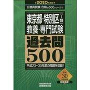 公務員試験 東京都・特別区1類 教養・専門試験 過去問500(2020年度版) [単行本]