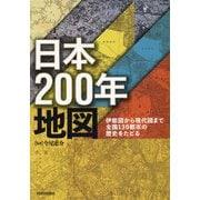日本200年地図-伊能図から現代図まで全国130都市の歴史をたどる [単行本]