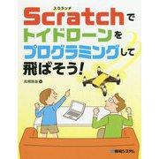 Scratchでトイドローンをプログラミングして飛ばそう! [単行本]