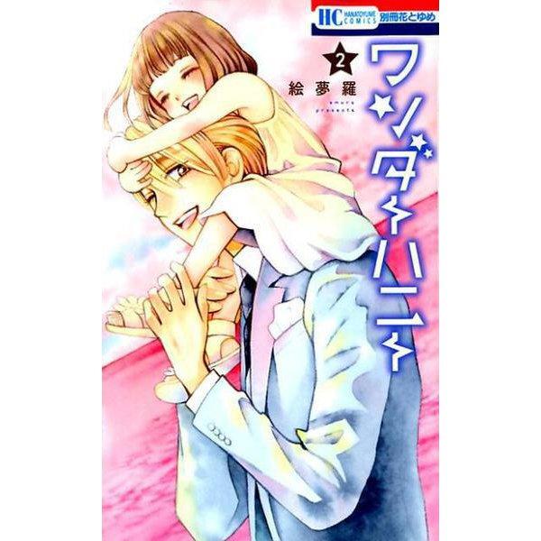 ワンダーハニー 2 (花とゆめコミックス) [コミック]