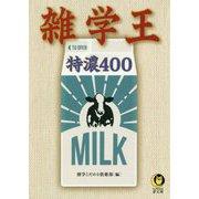雑学王特濃400 [文庫]