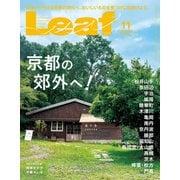 Leaf (リーフ) 2018年 11月号 [雑誌]