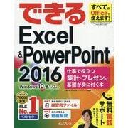 できるExcel & PowerPoint2016―仕事で役立つ集計・プレゼンの基礎が身に付く本Windows10/8.1/7対応(できるシリーズ) [単行本]